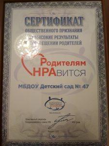 Сертификат общественного признания за высокие результаты в просвещении родителей