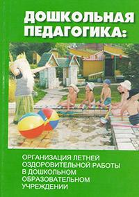 Дошкольная педагогика: организация летней оздоровительной работы в дошкольном образовательном учреждении