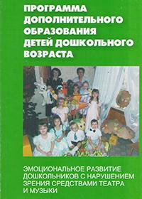 Программа дополнительного образования детей дошкольного возраста: эмоциональное развитие дошкольников с нарушением зрения средствами театра и музыки