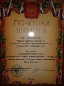 """Почетная грамота за 1 место """"Современные системы взаимодействия ОУ и семьи"""""""