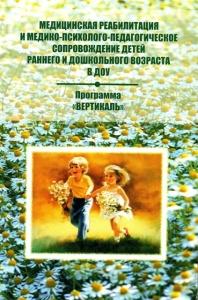 Медицинская реабилитация и медико-психолого-педагогическое сопровождение детей раннего и дошкольного возраста в ДОУ