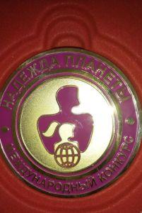 """Медаль Международного конкурса """"Надежда планеты"""""""