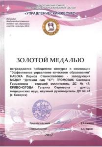 """О награждении золотой медалью в номинации """"Эффективное управление качеством образования"""""""