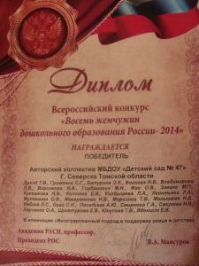 """Диплом """"Восемь жемчужин дошкольного образования России - 2014"""""""