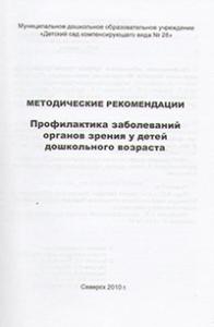 """Методические рекомендации """"Профилактика заболеваний органов зрения у детей дошкольного возраста"""""""