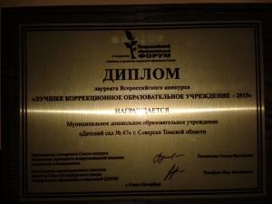 """Диплом """"Лучшее коррекционное образовательное учреждение - 2015"""""""