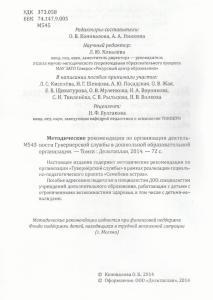 Методические рекомендации по организации деятельности Гувернерской службы в дошкольной образовательной организации