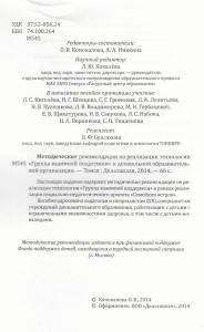 """Методические рекомендации по реализации технологии """"Группа взаимной поддержки"""" в дошкольной образовательной организации"""
