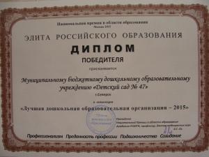 """Диплом победителя """"Лучшая дошкольная образовательная организация - 2015"""""""